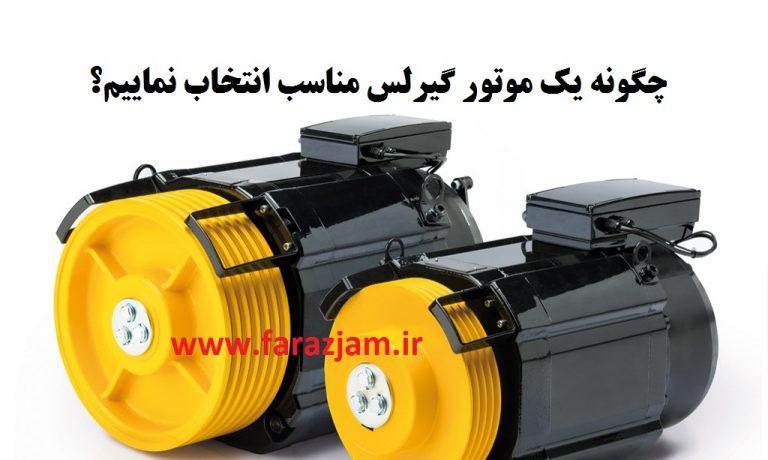 انتخاب موتور گیرلس بر اساس ظرفیت و سرعت آسانسور